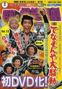 東宝昭和の爆笑喜劇DVDマガジン 13号
