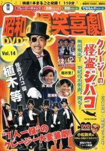 東宝昭和の爆笑喜劇DVDマガジン 14号