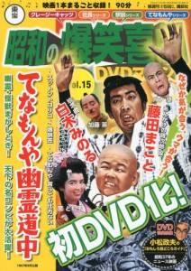 東宝昭和の爆笑喜劇DVDマガジン 15号