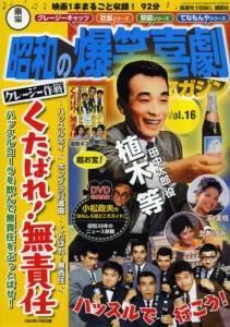 東宝昭和の爆笑喜劇DVDマガジン 16号