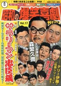 東宝昭和の爆笑喜劇DVDマガジン 17号