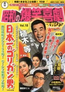 東宝昭和の爆笑喜劇DVDマガジン 18号