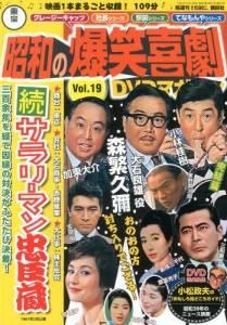 東宝昭和の爆笑喜劇DVDマガジン 19号