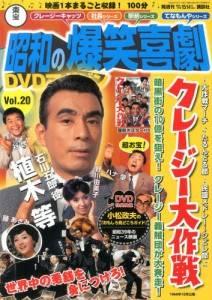 東宝昭和の爆笑喜劇DVDマガジン 20号