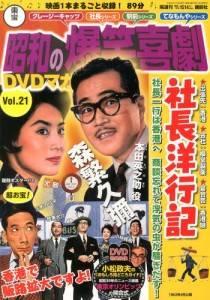 東宝昭和の爆笑喜劇DVDマガジン 21号
