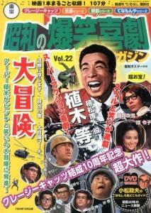 東宝昭和の爆笑喜劇DVDマガジン 22号