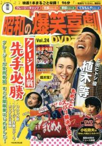 東宝昭和の爆笑喜劇DVDマガジン 24号