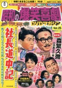 東宝昭和の爆笑喜劇DVDマガジン 25号