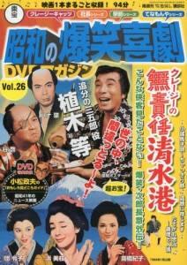 東宝昭和の爆笑喜劇DVDマガジン 26号
