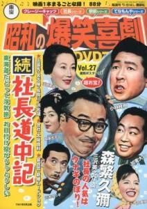 東宝昭和の爆笑喜劇DVDマガジン 27号