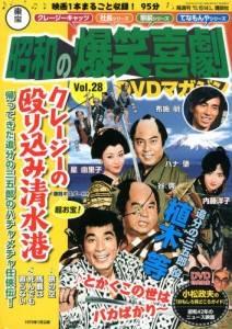 東宝昭和の爆笑喜劇DVDマガジン 28号