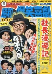 東宝昭和の爆笑喜劇DVDマガジン 29号