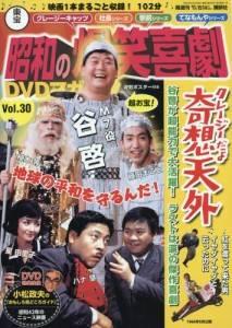 東宝昭和の爆笑喜劇DVDマガジン 30号