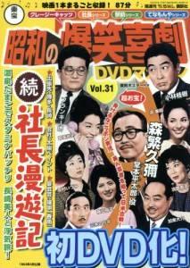 東宝昭和の爆笑喜劇DVDマガジン 31号