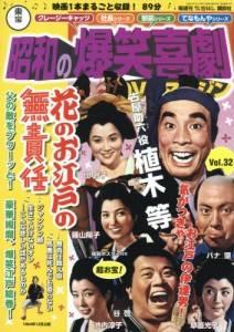 東宝昭和の爆笑喜劇DVDマガジン 32号