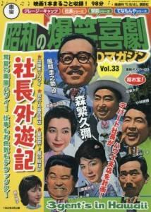 東宝昭和の爆笑喜劇DVDマガジン 33号