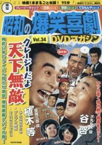 東宝昭和の爆笑喜劇DVDマガジン 34号