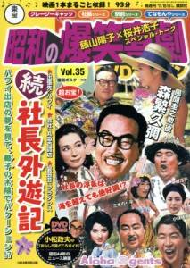 東宝昭和の爆笑喜劇DVDマガジン 35号