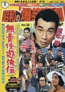 東宝昭和の爆笑喜劇DVDマガジン 36号