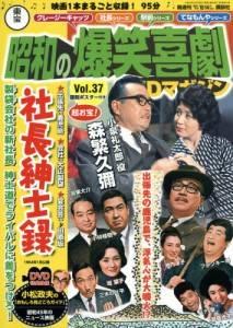 東宝昭和の爆笑喜劇DVDマガジン 37号