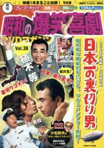 東宝昭和の爆笑喜劇DVDマガジン 38号