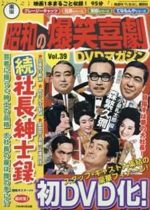 東宝昭和の爆笑喜劇DVDマガジン 39号