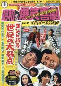 東宝昭和の爆笑喜劇DVDマガジン 41号