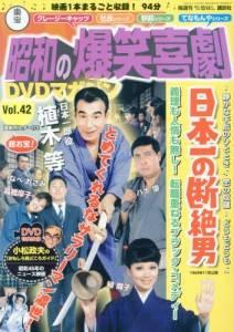 東宝昭和の爆笑喜劇DVDマガジン 42号