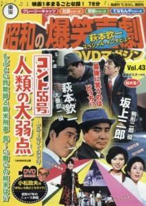 東宝昭和の爆笑喜劇DVDマガジン 43号