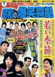 東宝昭和の爆笑喜劇DVDマガジン 44号