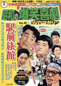 東宝昭和の爆笑喜劇DVDマガジン 45号