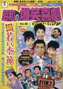 東宝昭和の爆笑喜劇DVDマガジン 46号