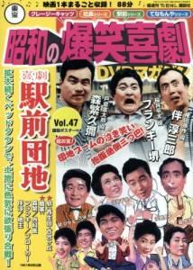 東宝昭和の爆笑喜劇DVDマガジン 47号