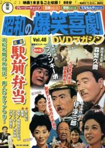 東宝昭和の爆笑喜劇DVDマガジン 48号