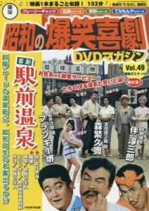 東宝昭和の爆笑喜劇DVDマガジン 49号