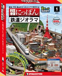 昭和にっぽん鉄道ジオラマ 1号