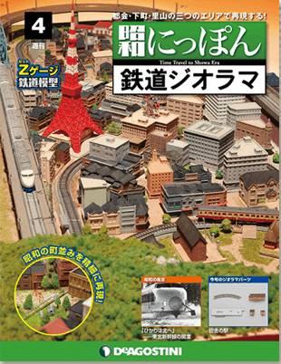 昭和にっぽん鉄道ジオラマ 4号