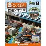 昭和にっぽん鉄道ジオラマ 8号