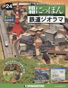 昭和にっぽん鉄道ジオラマ 24号