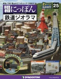 昭和にっぽん鉄道ジオラマ 25号