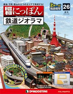 昭和にっぽん鉄道ジオラマ 26号