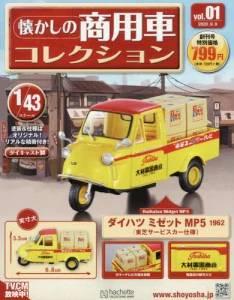懐かしの商用車コレクション1号 10月中旬入荷予 お一人1冊