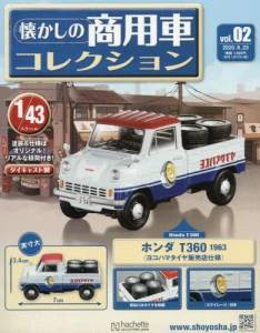 懐かしの商用車コレクション 2号 ホンダ T360