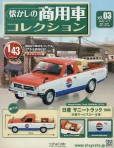 懐かしの商用車コレクション 3号 日産 サニートラ