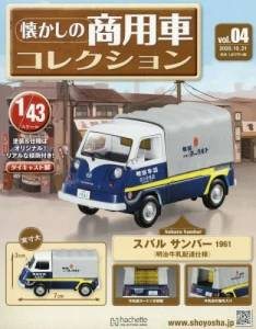 懐かしの商用車コレクション 4号 スバル サンバー