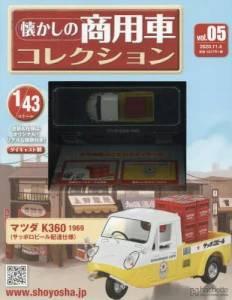 懐かしの商用車コレクション 5号