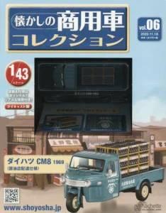 懐かしの商用車コレクション 6号