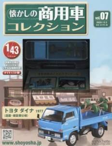 懐かしの商用車コレクション 7号