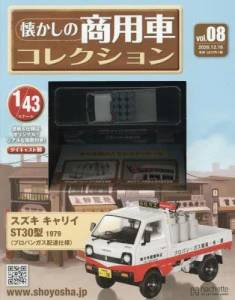 懐かしの商用車コレクション 8号