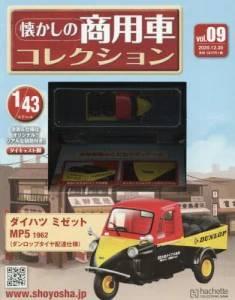 懐かしの商用車コレクション 9号 ダイハツ ミゼッ